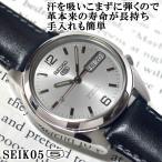 セイコー5 海外モデル 逆輸入 メンズ 自動巻き 腕時計 SEIKO5 シルバー文字盤 ブラックレザーベルト SNK385K1 正規品ベース BCM003AP