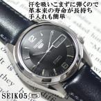 セイコー5 海外モデル 逆輸入 メンズ 自動巻き 腕時計 SEIKO5 ブラック文字盤 ブラックレザーベルト SNK393K1 正規品ベース BCM003AP