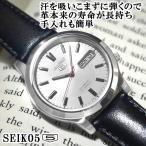セイコー5 海外モデル 逆輸入 自動巻き SEIKO5 メンズ 腕時計 シルバー文字盤 ブラックレザーベルト SNK789K1 BCM003AP