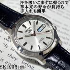 セイコー5 海外モデル 逆輸入 自動巻き SEIKO5 メンズ 腕時計 シルバー文字盤 クロコブラックレザーベルト SNK789K1 BKM053AP