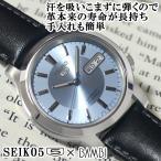 セイコー5 海外モデル 逆輸入 自動巻き SEIKO5 メンズ 腕時計 ライトブルー文字盤 ブラックレザーベルト SNK791K1 BCM003AP