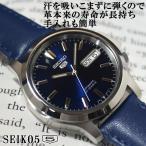 セイコー5 海外モデル 逆輸入 自動巻き SEIKO5 メンズ 腕時計 ネイビー文字盤 ネイビーレザーベルト SNK793K1 BCM003DP