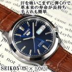 セイコー5 海外モデル 逆輸入 自動巻き SEIKO5 メンズ 腕時計 ネイビー文字盤 クロコブラウンレザーベルト SNK793K1 BKM053CP