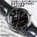 セイコー5 海外モデル 逆輸入 自動巻き SEIKO5 メンズ 腕時計 ブラック文字盤 クロコブラックレザーベルト SNK795K1 BKM053AP