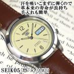セイコー 逆輸入 セイコー5 海外モデル SEIKO5 メンズ 自動巻き 腕時計 オフホワイト文字盤 ブラウンレザーベルト SNK797K1 BCM003CP