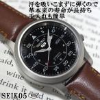 セイコー5 ミリタリー 自動巻き 海外モデル SEIKO5 メンズ 腕時計 ブラック文字盤 ブラウンレザーベルト SNK809K1 BCM003CP