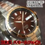 セイコー5 日本製 スモールサイズ 海外モデル 逆輸入 SEIKO5 腕時計 レディース ブラウン文字盤 ピンクゴールド ステンレスベルト SNK890J1 サイズ調整無料