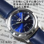 セイコー 逆輸入 セイコー5 革ベルト メンズ 自動巻き 腕時計 ベルト交換 海外モデル SEIKO5 ネイビー文字盤 ネイビーレザーベルト SNKE51K1 BCM003DS