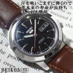 セイコー 逆輸入 セイコー5 日本製 海外モデル 逆輸入 SEIKO5 メンズ 自動巻き 腕時計 ブラック文字盤 ブラウンレザーベルト SNKE53J1 BCM003CS