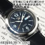 ショッピングセイコー セイコー 逆輸入 セイコー5 海外モデル SEIKO5 メンズ 自動巻き 腕時計 ブルーブラック文字盤 ブラックレザーベルト SNKE61K1 BCM003AS