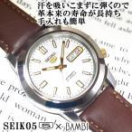 セイコー5 海外モデル 逆輸入 SEIKO5 メンズ 自動巻き 腕時計 ホワイト文字盤 ブラウンレザーベルト SNKK11K1 BCM003CSG 在庫終わり次第終了