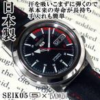 セイコー 日本製 逆輸入 セイコー5 海外モデル SEIKO5 メンズ 自動巻き 腕時計 ブラック文字盤 ブラックレザーベルト SNKK31J1 BCM004R1S