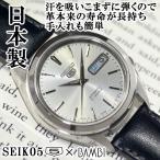 セイコー 日本製 逆輸入 セイコー5 海外モデル SEIKO5 メンズ 自動巻き 腕時計 シルバー文字盤 ブラックレザーベルト SNKL15J1 BCM003AP