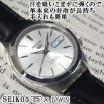 セイコー 逆輸入 セイコー5 海外モデル SEIKO5 メンズ 自動巻き 腕時計 シルバー文字盤 ブラックレザーベルト SNKL15K1 BCM003AP