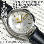 セイコー 日本製 逆輸入 セイコー5 海外モデル SEIKO5 メンズ 自動巻き 腕時計 シルバー文字盤 ブラックレザーベルト SNKL17J1 BCM003APG