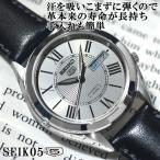 セイコー5 海外モデル 逆輸入 SEIKO5 メンズ 自動巻き 腕時計 シルバー文字盤 ブラックレザーベルト SNKL29K1 BCM003AP