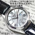 セイコー5 海外モデル 逆輸入 SEIKO5 メンズ 自動巻き 腕時計 シルバー文字盤 クロコブラックレザーベルト SNKL29K1 BKM053AP