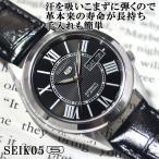 セイコー5 海外モデル 逆輸入 SEIKO5 メンズ 自動巻き 腕時計 ブラック文字盤 クロコブラックレザーベルト SNKL35K1 BKM053AP