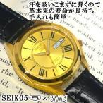 セイコー5 海外モデル 逆輸入 SEIKO5 メンズ 自動巻き 腕時計 ゴールド文字盤 クロコブラックレザーベルト SNKL38K1 BKM053APG 在庫終わり次第終了
