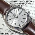 セイコー5 海外モデル 逆輸入 SEIKO5 メンズ 自動巻き 腕時計 シルバー文字盤 ブラウンレザーベルト SNKL41K1 BCM003CP