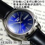 セイコー5 海外モデル 逆輸入 SEIKO5 メンズ 自動巻き 腕時計 ブルー文字盤 ブラックレザーベルト SNKL43K1 BCM003AP
