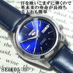 セイコー5 海外モデル 逆輸入 SEIKO5 メンズ 自動巻き 腕時計 ネイビー文字盤 ネイビーレザーベルト SNKL43K1 BCM003DP