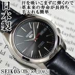 セイコー5 日本製 海外モデル 逆輸入 SEIKO5 メンズ 自動巻き 腕時計 ブラック文字盤 ブラックレザーベルト SNKL45J1 BCM003AP