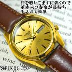 セイコー5 海外モデル 逆輸入 SEIKO5 メンズ 自動巻き 金 腕時計 ゴールド文字盤 ブラウンレザーベルト SNKL48K1 BCM003CPG 在庫終わり次第終了