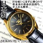 セイコー5 日本製 海外モデル 逆輸入 SEIKO5 メンズ 自動巻き 金 腕時計 ブラック文字盤 ブラッククロコレザーベルト SNKL50J1 BKM053APG