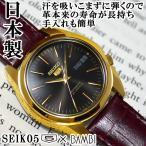 セイコー5 日本製 海外モデル 逆輸入 SEIKO5 メンズ 自動巻き 金 腕時計 ブラック文字盤 ワインクロコレザーベルト SNKL50J1 BKM053EPG
