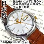 セイコー5 日本製 海外モデル 逆輸入 SEIKO5 メンズ 自動巻き 腕時計 シルバー×ゴールド文字盤 ブラウンクロコレザーベルト SNKL77J1 BKM053CPG