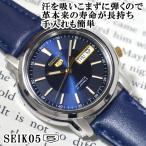セイコー5 海外モデル 逆輸入 SEIKO5 メンズ 自動巻き 腕時計 ネイビー×ゴールド文字盤 ネイビーレザーベルト SNKL79K1 BCM003DPG