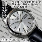 セイコー5 日本製 海外モデル 逆輸入 自動巻き 腕時計 メンズ 革ベルト SEIKO5 シルバー文字盤 ブラックレザーベルト SNKM41J1