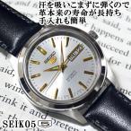 セイコー5 日本製 海外モデル 逆輸入 自動巻き 腕時計 メンズ 革ベルト SEIKO5 シルバー×ゴールド文字盤 ブラックレザーベルト SNKM43J1