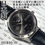 セイコー5 日本製 海外モデル 逆輸入 自動巻き 腕時計 メンズ 革ベルト SEIKO5 ブラック文字盤 ブラックレザーベルト SNKM47J1 BCM003AP