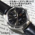 セイコー5 海外モデル 逆輸入 自動巻き 腕時計 メンズ 革ベルト SEIKO5 ブラック文字盤 ブラックレザーベルト SNKM47K1 BCM003AP
