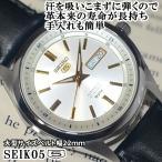 セイコー5 メンズ 自動巻き 海外モデル SEIKO5 メンズ 自動巻き 腕時計 ビッグフェイス シルバー×ゴールド文字盤 ブラックレザーベルト SNKN87K1 BCM003AU