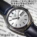 セイコー5 逆輸入 海外モデル 自動巻き SEIKO5 メンズ 腕時計 シルバー文字盤 ブラックレザーベルト SNX111K BCM003AR