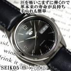 セイコー5 逆輸入 海外モデル 自動巻き SEIKO5 メンズ 腕時計 ブラック文字盤 ブラックレザーベルト SNX123K BCM003AR