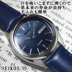 セイコー5 海外モデル 逆輸入 SEIKO5 メンズ 自動巻き 腕時計 ネイビー文字盤 ネイビーレザーベルト SNXF03K BCM003DR