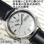 セイコー5 海外モデル 逆輸入 SEIKO5 メンズ 自動巻き 腕時計 シルバー文字盤 ブラックレザーベルト SNXF05K BCM003AR