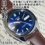 セイコー5 海外モデル 逆輸入 SEIKO5 メンズ 自動巻き 腕時計 ネイビー文字盤 ブラウンレザーベルト SNXS77J1 BCM003CR 在庫終わり次第終了