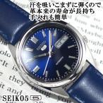 セイコー5 海外モデル 逆輸入 SEIKO5 メンズ 自動巻き 腕時計 ネイビー文字盤 ネイビーレザーベルト SNXS77K BCM003DR