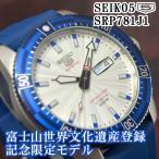 セイコー5 富士山世界遺産登録記念モデルスポーツ 日本製 自動巻き SEIKO5 腕時計 メンズ シルバー文字盤 ブルーウレタンベルト SRP781J1