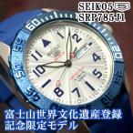 セイコー5 富士山世界遺産登録記念モデルスポーツ 日本製 自動巻き SEIKO5 腕時計 メンズ シルバー文字盤 ブルーウレタンベルト SRP785J1