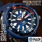 セイコー プロスペックス ダイバーズ PADIモデル 日本製 逆輸入 海外モデル SEIKO PROSPEX 自動巻き 腕時計 メンズ ブルー文字盤 ラバーベルト SRPA83J1