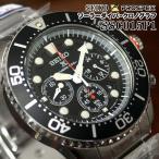 セイコー プロスペックス 逆輸入 海外モデル ソーラー ダイバーズ クロノグラフ SEIKO メンズ 腕時計 ブラック文字盤 ステンレスベルト SSC015P1 サイズ調整無料