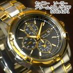 セイコー 逆輸入 海外モデル ソーラー クロノグラフ SEIKO メンズ 腕時計 ブラック文字盤 ゴールドコンビステンレスベルト SSC142P1  無料サイズ調整承ります