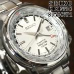 セイコー キネティック GMT 逆輸入 海外モデル SEIKO KINETIC メンズ 腕時計 シルバー文字盤 ステンレスベルト SUN067P1  無料サイズ調整承ります