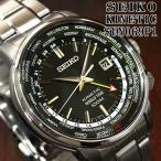 セイコー キネティック GMT 逆輸入 海外モデル SEIKO KINETIC メンズ 腕時計 ブラック文字盤 ステンレスベルト SUN069P1  無料サイズ調整承ります